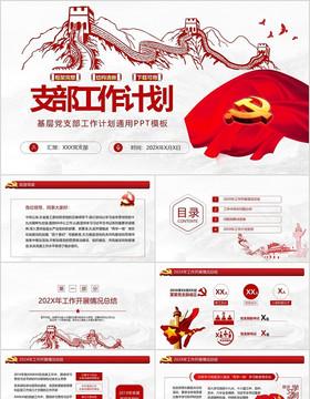 党支部工作计划_红色基层党支部工作计划PPT模板 - 包站长