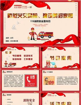 公共安全知识讲座_消防安全PPT模板 - 第3页 - 包站长
